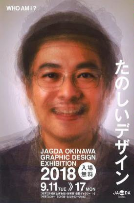 JAGDA OKINAWA GRAPHIC DESIGN EXHIBITION